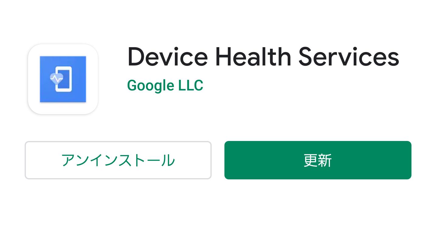 デバイス ヘルス サービス と は