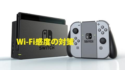 繋がら fi ない wi switch