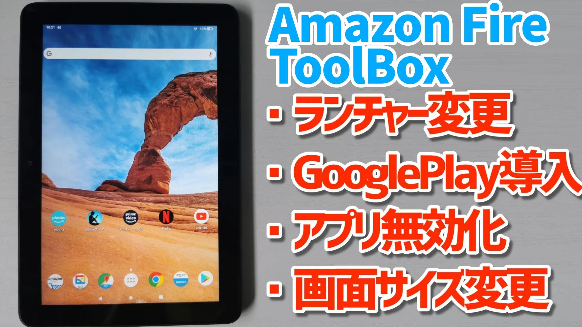 Fire Hd8 Plus を Amazon Fire Toolbox V9 0 で大幅カスタマイズして使いやすくする