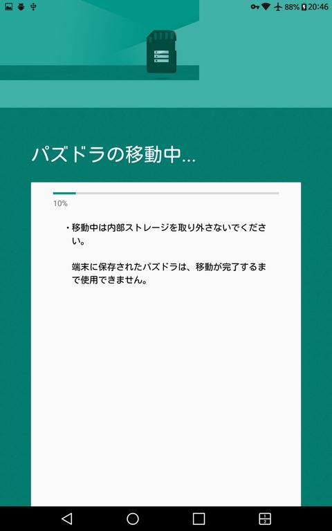 Screenshot_2017-02-13-20-46-32