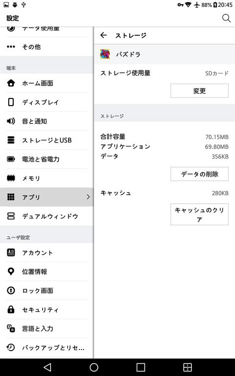 Screenshot_2017-02-13-20-45-22
